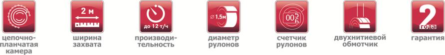 Пресс-подборщик PELIKAN MAX 1500  risunok28