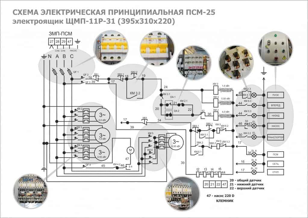 Протравитель семян самопередвижной ПСМ-20  Elektricheskaya-shema-PSM