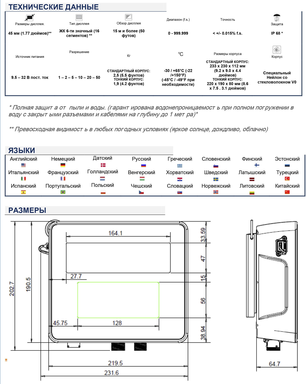 ИНДИКАТОР DG600/SB C ПО DTM И USB  dg600_obschee_1-1